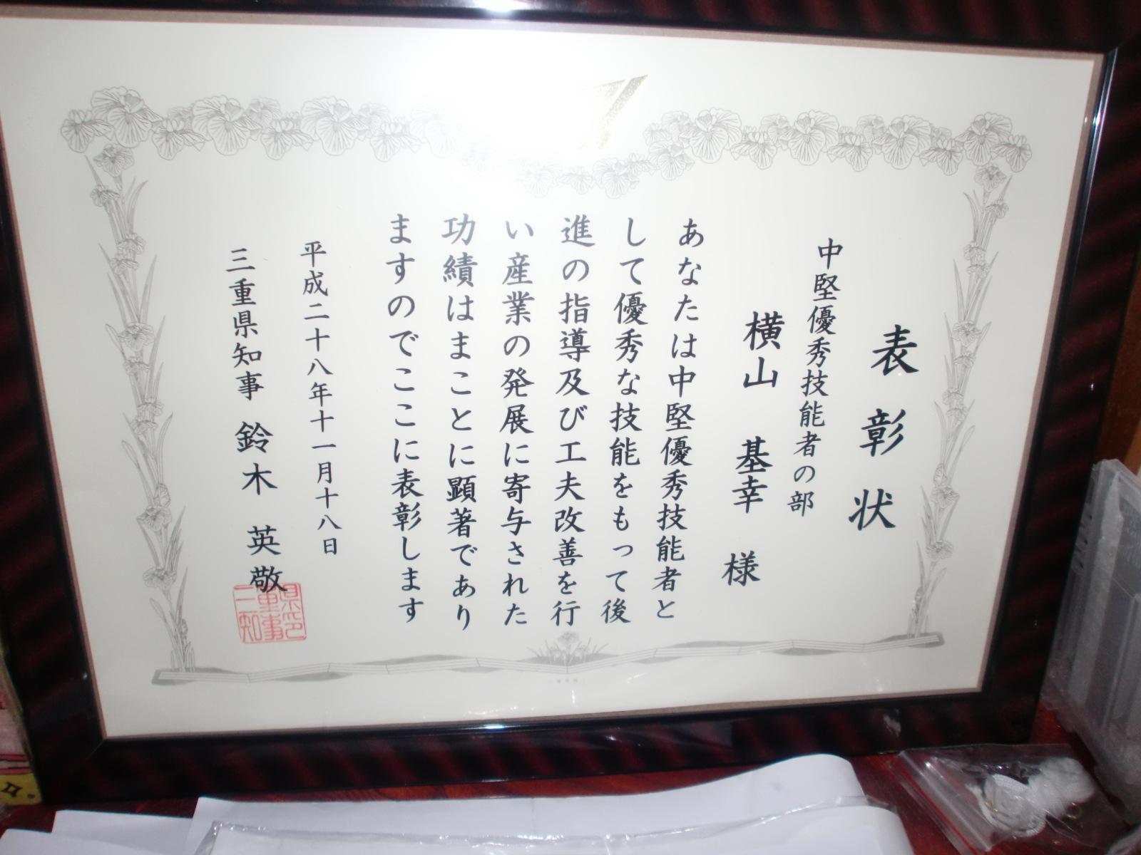 三重県知事表彰をいただきました